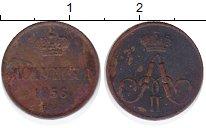 Изображение Монеты 1855 – 1881 Александр II 1 полушка 1856 Медь  ЕМ