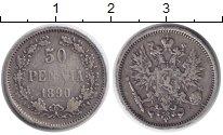 1881 – 1894 Александр III 50 пенни 1890 Серебро