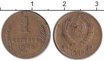 Изображение Монеты СССР 1 копейка 1946 Латунь