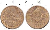 Изображение Монеты СССР 2 копейки 1938 Латунь
