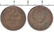 Изображение Монеты СССР 2 копейки 1940 Латунь