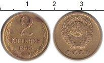 Изображение Монеты СССР 2 копейки 1965 Латунь
