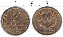 Изображение Монеты СССР 2 копейки 1989 Латунь
