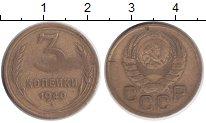 Изображение Монеты СССР 3 копейки 1940 Латунь