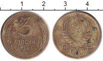 Изображение Монеты СССР 3 копейки 1943 Латунь
