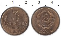 Изображение Монеты СССР 3 копейки 1989 Латунь