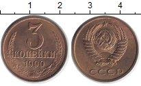 Изображение Монеты СССР 3 копейки 1990 Латунь