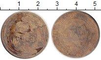 Изображение Монеты СССР 5 копеек 1928 Латунь