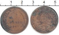 Изображение Монеты СССР 5 копеек 1931 Латунь