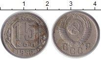 Изображение Монеты СССР 15 копеек 1950 Медно-никель