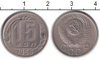 Изображение Монеты СССР 15 копеек 1956 Медно-никель