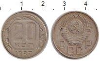 Изображение Монеты СССР 20 копеек 1957 Медно-никель