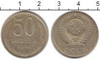Изображение Монеты СССР 50 копеек 1986 Медно-никель