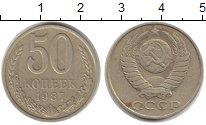 Изображение Монеты СССР 50 копеек 1987 Медно-никель