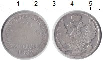Изображение Монеты 1825 – 1855 Николай I 30 копеек 1837 Серебро VF MW