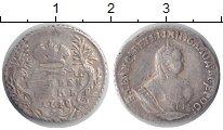 Изображение Монеты 1741 – 1761 Елизавета Петровна 1 гривенник 1748 Серебро VF