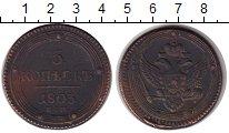 Изображение Монеты 1801 – 1825 Александр I 5 копеек 1803 Медь XF