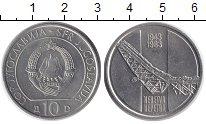 Изображение Мелочь Югославия 10 динар 1983 Медно-никель XF