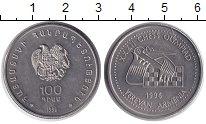 Изображение Монеты Армения 100 драм 1996 Медно-никель XF