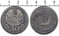 Изображение Мелочь Казахстан 50 тенге 2001 Медно-никель UNC- 10 лет независимости