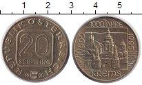 Изображение Мелочь Австрия 20 шиллингов 1995 Латунь
