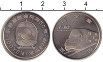 Изображение Монеты Япония 100 йен 2015 Медно-никель UNC- Скоростные поезда.