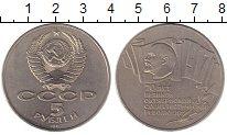 Изображение Монеты Россия СССР 5 рублей 1987 Медно-никель XF
