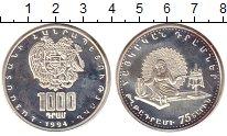 Изображение Монеты Армения 1000 драм 1994 Серебро UNC-