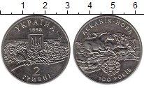 Изображение Мелочь Украина 2 гривны 1998 Медно-никель Prooflike Аскания-Нова 100 лет