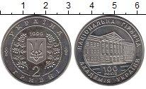 Изображение Мелочь Украина 2 гривны 1999 Медно-никель UNC