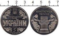 Изображение Мелочь Украина 5 гривен 2006 Медно-никель UNC- 10 лет Конституции У