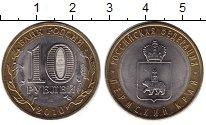 Изображение Монеты Россия 10 рублей 2010 Биметалл XF СПМД. Пермский край.
