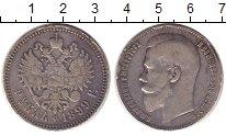 Изображение Монеты 1894 – 1917 Николай II 1 рубль 1899 Серебро XF