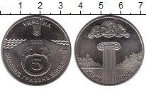 Изображение Мелочь Украина 5 гривен 2000 Медно-никель UNC-