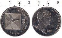 Изображение Мелочь Україна 2 гривны 2004 Медно-никель UNC- Серж Лифар