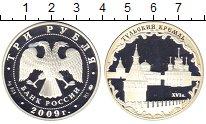 Изображение Монеты Россия 3 рубля 2009 Серебро UNC- Тульский кремль ммд