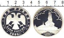 Изображение Монеты Россия 3 рубля 2009 Серебро UNC- Одигитриевская церко