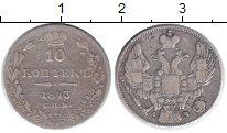 Изображение Монеты 1825 – 1855 Николай I 10 копеек 1843 Серебро VF