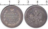 Изображение Монеты 1855 – 1881 Александр II 25 копеек 1880 Серебро XF