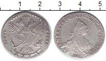Изображение Монеты 1762 – 1796 Екатерина II 20 копеек 1771 Серебро XF