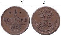 Изображение Монеты 1894 – 1917 Николай II 1/4 копейки 1899 Медь XF