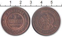 Изображение Монеты 1894 – 1917 Николай II 3 копейки 1899 Медь XF