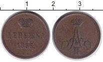 Изображение Монеты 1855 – 1881 Александр II 1 денежка 1856 Медь XF