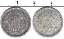 Изображение Монеты 1881 – 1894 Александр III 10 копеек 1894 Серебро XF СПБ
