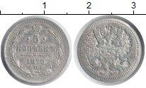 Изображение Монеты 1855 – 1881 Александр II 5 копеек 1876 Серебро