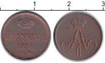 Изображение Монеты 1855 – 1881 Александр II 1 полушка 1858 Медь UNC-