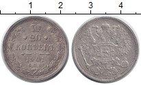 Изображение Монеты 1894 – 1917 Николай II 20 копеек 1901 Серебро XF