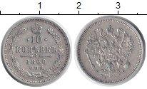 Изображение Монеты 1855 – 1881 Александр II 10 копеек 1860 Серебро