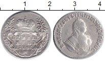 Изображение Монеты 1741 – 1761 Елизавета Петровна 1 гривенник 1746 Серебро VF