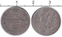 Изображение Монеты 1825 – 1855 Николай I 10 копеек 1833 Серебро